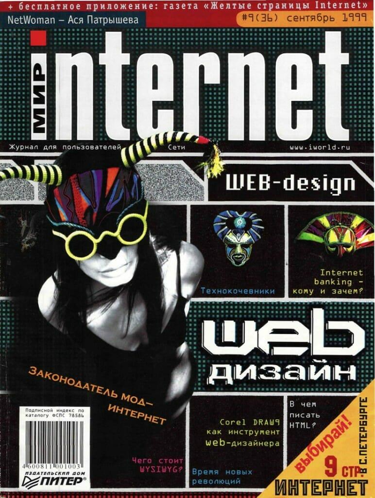 Mir Internet cover - No 9, 1999