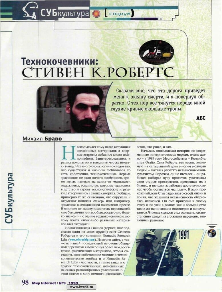 Technokochevik - 1
