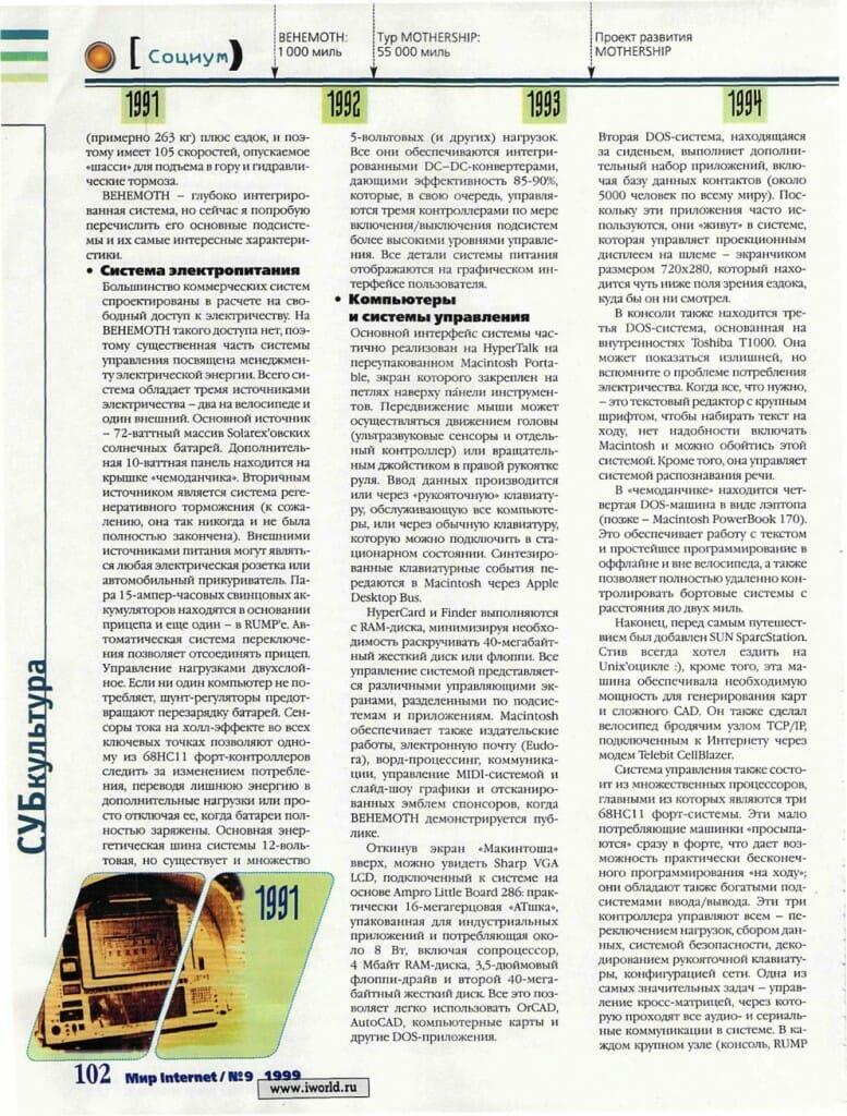 Technokochevik - 5