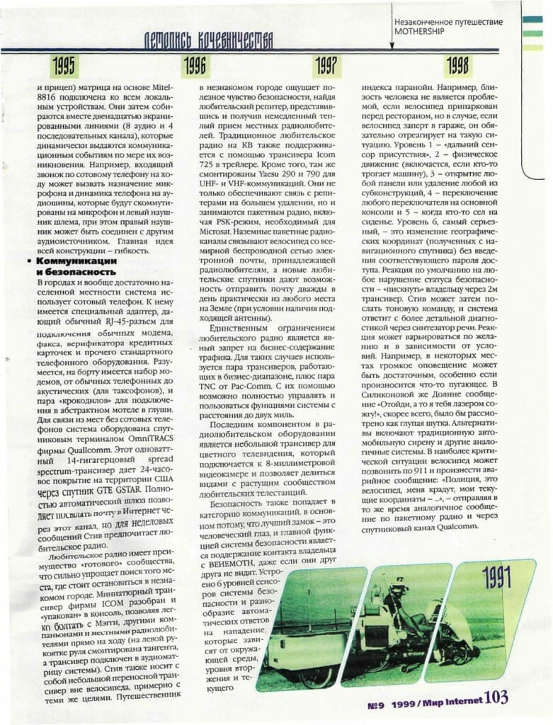 Technokochevik - 6