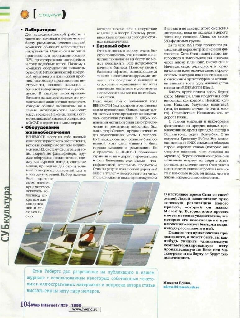 Technokochevik - 7