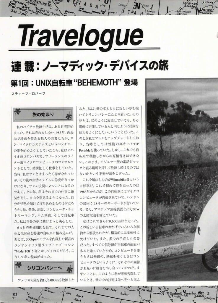 SunWorld Japan version - page 1
