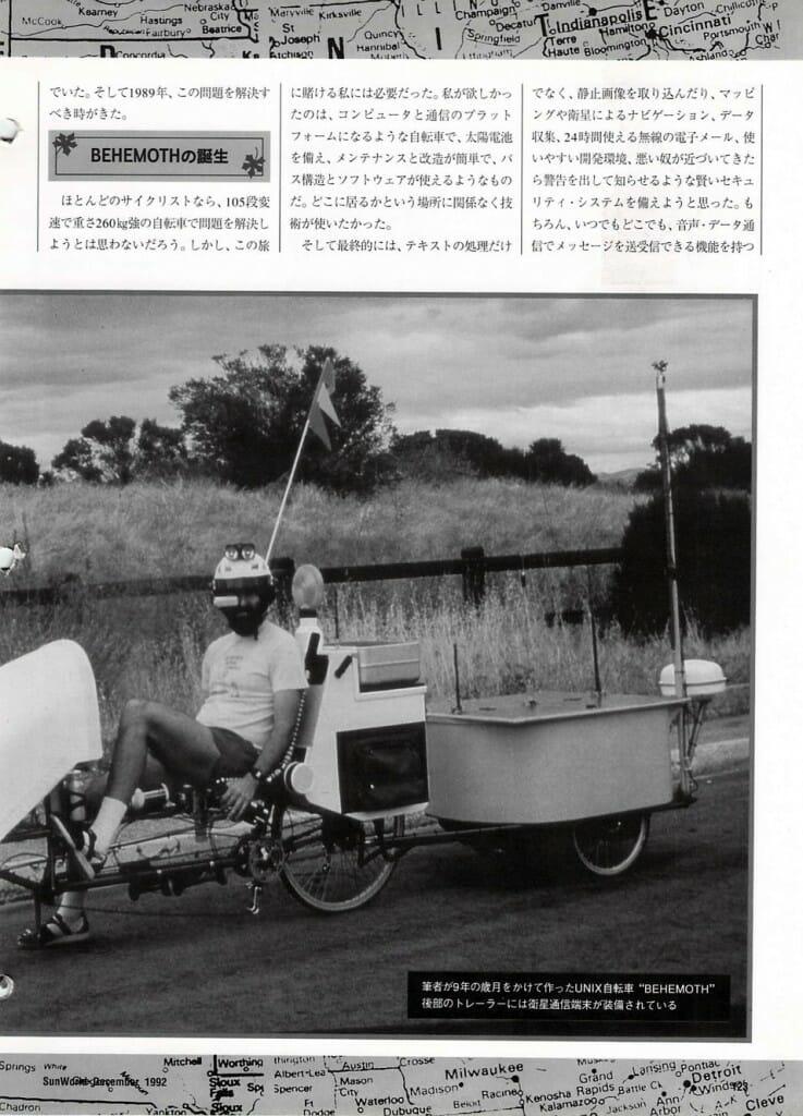 SunWorld Japan version - page 2