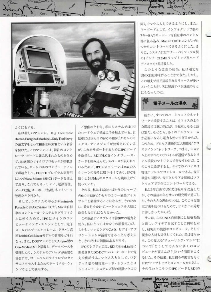 SunWorld Japan version - page 3