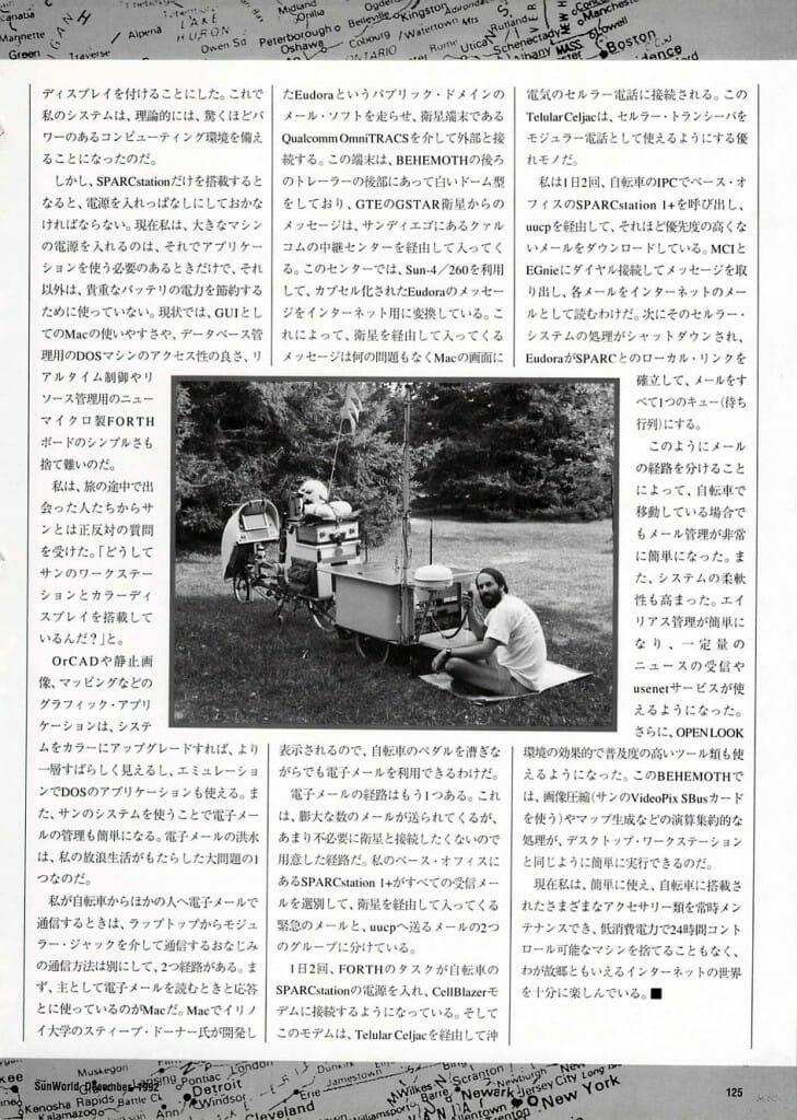 SunWorld Japan version - page 4